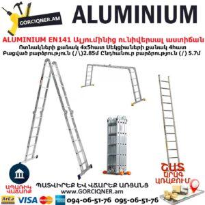 ALUMINIUM EN151 Ալյումինից աստիճան խառաչո