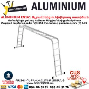 ALUMINIUM EN161 Ալյումինից աստիճան խառաչո