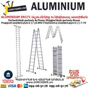 ALUMINIUM EN171 Ալյումինից աստիճան խառաչո