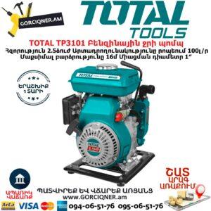 TOTAL TP3101 Բենզինային ջրի պոմպ