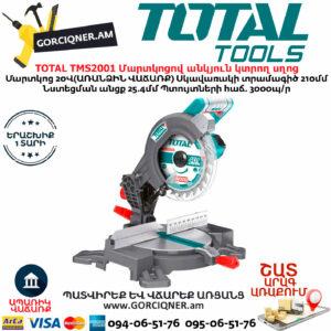 TOTAL TMS2001 Մարտկոցով անկյուն կտրող սղոց