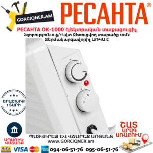 РЕСАНТА ОК-1000 Կոնվեկտորային էլեկտրական տաքացուցիչ 0.5/1Կվտ