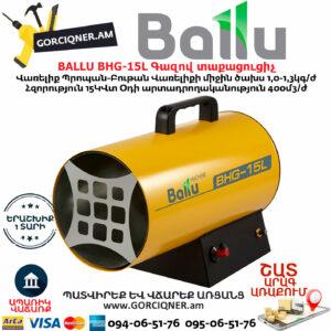 BALLU BHG-15L Գազով տաքացուցիչ 15Կվտ