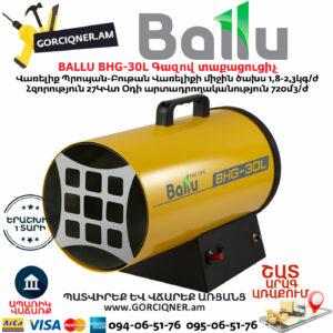 BALLU BHG-30L Գազով տաքացուցիչ