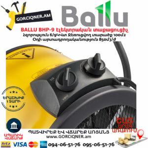 BALLU BHP-9 Էլեկտրական փչող տաքացուցիչ