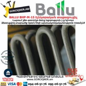 BALLU BHP-M-15 Էլեկտրական փչող տաքացուցիչ