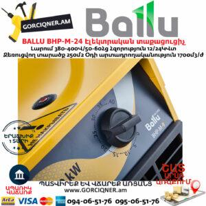 BALLU BHP-M-24 Էլեկտրական փչող տաքացուցիչ