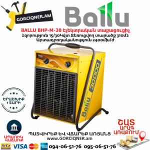 BALLU BHP-M-30 Էլեկտրական տաքացուցիչ