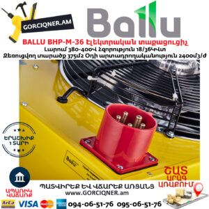 BALLU BHP-M-36 Էլեկտրական փչող տաքացուցիչ