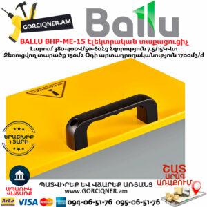 BALLU BHP-ME-15 Էլեկտրական փչող տաքացուցիչ