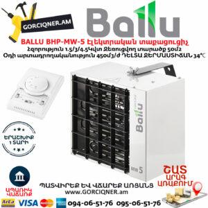 BALLU BHP-MW-5 Էլեկտրական փչող տաքացուցիչ