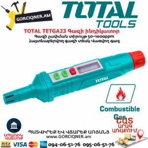 TOTAL TETGA23 Գազի ինդիկատոր