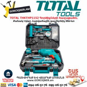 TOTAL THKTHP1152 Գործիքների հավաքածու