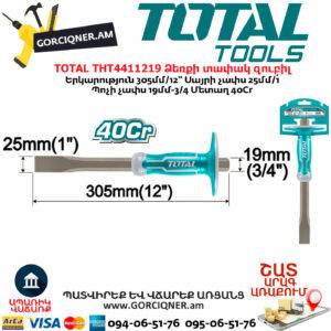 TOTAL THT4411219 Ձեռքի տափակ զուբիլ