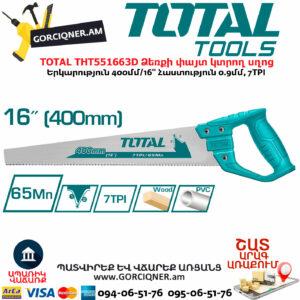 TOTAL THT551663D Ձեռքի փայտ կտրող սղոց
