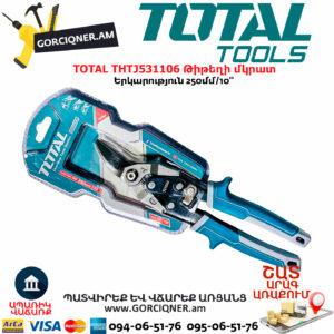 TOTAL THTJ531106 Թիթեղի մկրատ
