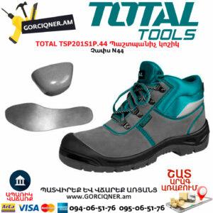 TOTAL TSP201S1P.44 Պաշտպանիչ կոշիկ