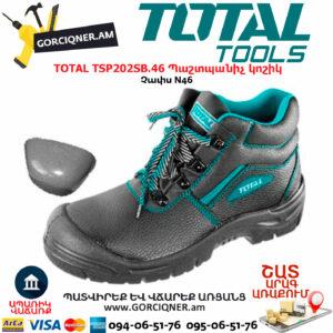 TOTAL TSP202SB.46 Պաշտպանիչ կոշիկ