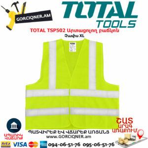 TOTAL TSP502 Արտացոլող բաճկոն