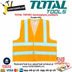 TOTAL TSP503 Արտացոլող բաճկոն XXL